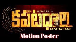Kabadadaari Movie Motion Poster | Sumanth | Pooja Kumar | Vennela Kishore | Jaya Prakash | - IGTELUGU