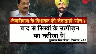 "Deshhit: AAP's Sukhpal Singh Khaira supporting Sikh ""referendum"" 2020 campaign? - ZEENEWS"