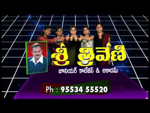 ▶ Sree Triveni jr college in Andhrapradesh   YouTube 360p