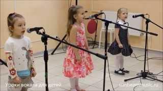 Уроки вокала. Детская группа 3-5 лет. Выступление для родителей