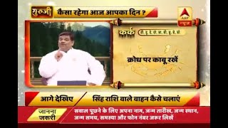Daily Horoscope with Pawan Sinha: Cancer need to keep anger under control - ABPNEWSTV