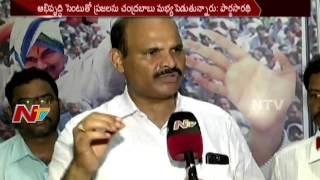 YCP Leader Parthasaradhi Fires on AP CM Chandrababu Naidu || NTV - NTVTELUGUHD