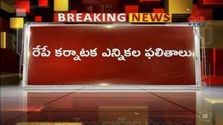 Karnataka Election Results Tomorrow : Huge Betting on Results | CVR News - CVRNEWSOFFICIAL