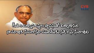 ప్రభుత్వ లాంఛనాలతో ఎంవీవీఎస్ మూర్తి అంత్యక్రియలు పూర్తి | MVVS Murthy Funerals | CVR NEWS - CVRNEWSOFFICIAL