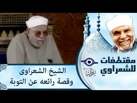 الشيخ الشعراوي | قصة رائعه عن التوبة