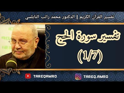 د.محمد راتب النابلسي - تفسير سورة الحج ( 1 \ 7 )