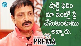 షార్ట్ ఫిలిం మా ఇంట్లో ప్లే చేసుకుంటాము అన్నారు - Raj Kandukuri || Dialogue With Prema - IDREAMMOVIES