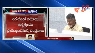 CM Chandrababu To Visit Vijayawada,Tirupati Today | Interact with Farmers | CVR News - CVRNEWSOFFICIAL