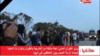 وزير الطيران: هناك مصريون في معبر