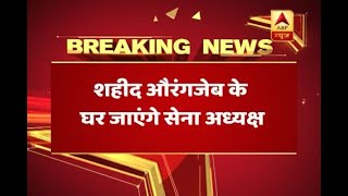 J&K: Army Chief General Bipin Rawat to visit family of martyr Aurangzeb in Poonch - ABPNEWSTV