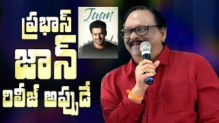 Krishnam Raju Announced Prabhas Next Movie Story And Release Details || IndiaGlitz Telugu - IGTELUGU