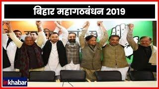 Sharad Yadav to Reveal Bihar Seat Sharing Arrangement After Holi, Mahagathbandhan; बिहार महागठबंधन - ITVNEWSINDIA