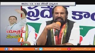 తెలంగాణలో రాహుల్ టూర్ ఖరారు | Rahul Gandhi Two-Day Tour in  Telangana From Aug 13th | iNews - INEWS