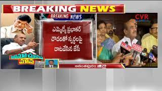 జేసీ దివాకర్ రెడ్డి కొత్త ట్విస్ట్ ఇచ్చారు|ఓటింగ్ తర్వాత రాజీనామా చేస్తా : జేసీ దివాకర్| CVR News - CVRNEWSOFFICIAL