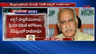 Central Minister MJ Akbar Resigned | #Metoo Allegations Against Him | CVR News - CVRNEWSOFFICIAL