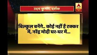 """""""Narendra Modi ghar ghar mein"""", says ABP viewer Uday Kumar - ABPNEWSTV"""