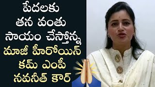 Actress & MP Navneet Kaur Helping Poor People - TFPC