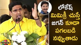 Nara Lokesh Imitates YS Jagan with Mimicry |Lokesh Comments on Pawan Kalyan and YS Jagan | MangoNews - MANGONEWS