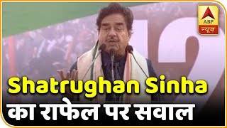 BJP leader Shatrughan Sinha raises questions on Rafale deal at TMC rally - ABPNEWSTV