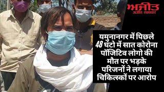 यमुनानगर में पिछले 48 घंटो में सात कोरोना पॉजिटिव लोगो की मौत पर भड़के परिजन