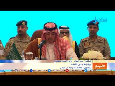 وزراء إعلام دول التحالف  يؤكدون دعمهم للشرعية في اليمن