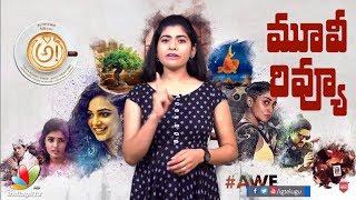 AWE Movie Review | Nani | Kajal Aggarwal | Ravi Teja | Nithya Menen | #AWE | Indiaglitz Telugu - IGTELUGU