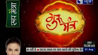 जानलेवा बीमारी से बचाने वाले महाउपाय, जानिए Guru Mantra में GD Vashisht के साथ - ITVNEWSINDIA