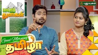 Seithi Thuligal 30-11-2016 Good Morning Tamizha | PuthuYugam TV Show