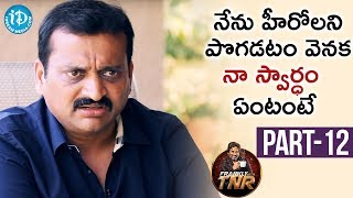 Bandla Ganesh Exclusive Interview - Part #12 | Frankly With TNR | Talking Movies With iDream - IDREAMMOVIES