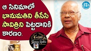 Raavi Kondala Rao About Why Was Savitri Replaced Bhanumathi In That Film| Koffee With Yamuna Kishore - IDREAMMOVIES