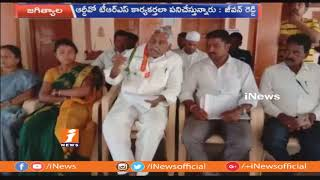 Congress Jeevan Reddy Alleges Jagtial RDO Working As TRS Party Agent | iNews - INEWS