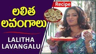 లలిత లవంగాలు తయారీ విధానము   How To Make Lalitha Lavangalu   Cooking With UdayaBhanu   TVNXT Hotshot - MUSTHMASALA