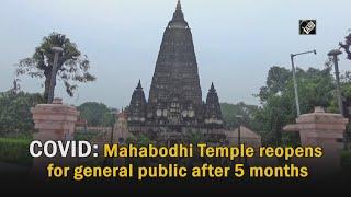 video : Gaya में 5 Months बाद फिर से खुला विश्व धरोहर Mahabodhi Temple