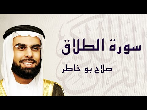 القرآن الكريم بصوت الشيخ صلاح بوخاطر لسورة الطلاق
