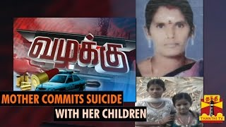 "VAZHAKKU(CrimeStory) 22-08-2014 ""Mother Commits Suicide With Their Children"" – Thanthi tv Show"