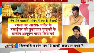 Taal Thok Ke: Are ministers responsible for theft in Tirupati's Balaji temple? - ZEENEWS