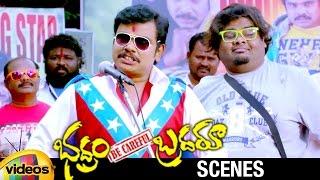 Sampoornesh Babu Funny Dialogues   Bhadram Be Careful Brotheru Movie Scenes   Mango Videos - MANGOVIDEOS