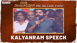 Kalyan Ram Speech | Entha Manchivaadavuraa Pre Release Event | Kalyan Ram | Mehreen - ADITYAMUSIC