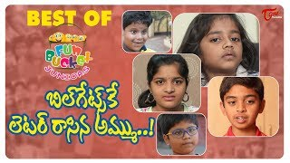 BEST OF FUN BUCKET JUNIORS   Funny Compilation Vol 3   Back to Back Kids Comedy   TeluguOne - TELUGUONE