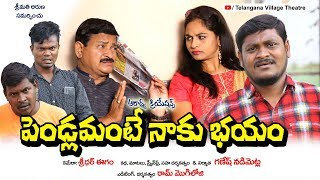 పెండ్లమంటే నాకు భయం || Village Comedy Telugu Short Film || Telangana Village Theatre | Telugu Comedy - YOUTUBE