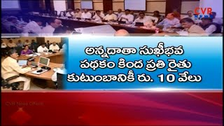 AP Cabinet Approves Schemes for Farmers, DWCRA, Employees | CVR News - CVRNEWSOFFICIAL