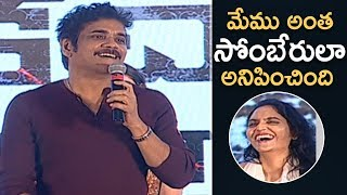 Akkineni Nagarjuna Superb Speech @ Goodachari Success Meet | TFPC - TFPC