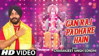 गणराज पधारे हैं I Ganraj Padhare Hain I CHARANJEET SINGH SONDHI I New Latest Ganesh Bhajan, HD Video - TSERIESBHAKTI