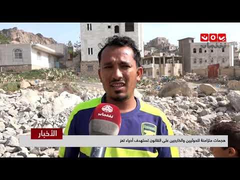 استشهاد وإصابة سبع طالبات من مدرسة أساسية في تعز في قصف حوثي  | تقرير عبدالعزيز الذبحاني