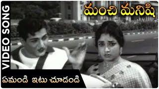 Emandi Itu Choodandi Video Song | Manchi Manishi Movie | NTR | Jamuna | NTR Telugu Hit Songs - RAJSHRITELUGU