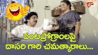 వంట ప్రోగ్రాంలపై దాసరి గారి చమత్కారాలు | Telugu Movie Comedy Scenes | TeluguOne - TELUGUONE