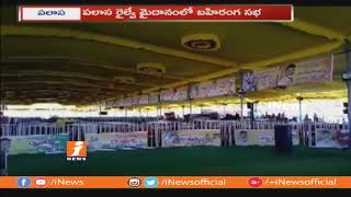 CM Chandrababu Naidu To Distribute Compensation To Titli Cyclone Victims | Srikakulam | iNews - INEWS