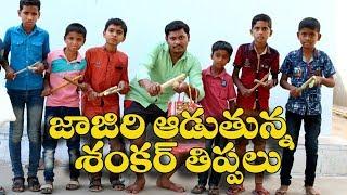 జాజిరి ఆడుతున్న శంకర్ గాని  తిప్పలు # 52 Telugu Comedy Shortfilm By Mana Palle Muchatlu - YOUTUBE