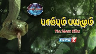 Ulavu Parvai 11-06-2017 News7 Tamil Program – Documentary about Snakes