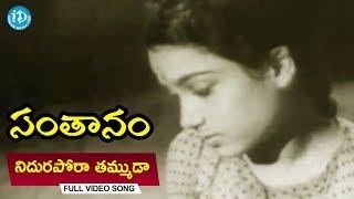 #Mahanati Savitri's Santhanam Movie Songs - Nidhurapora Thammudaa Video Song || ANR || SV Ranga Rao - IDREAMMOVIES